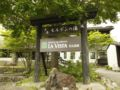 La Vista Appi Kogen Hotel & Spa Resort ホテルの詳細