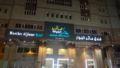 Maather Al Jiwaar Hotel ホテルの詳細